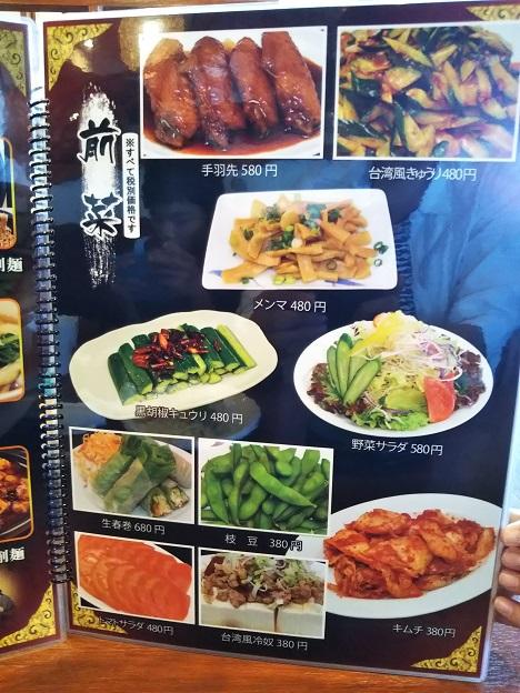 台湾料理豊源メニュー1