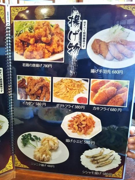 台湾料理豊源メニュー3