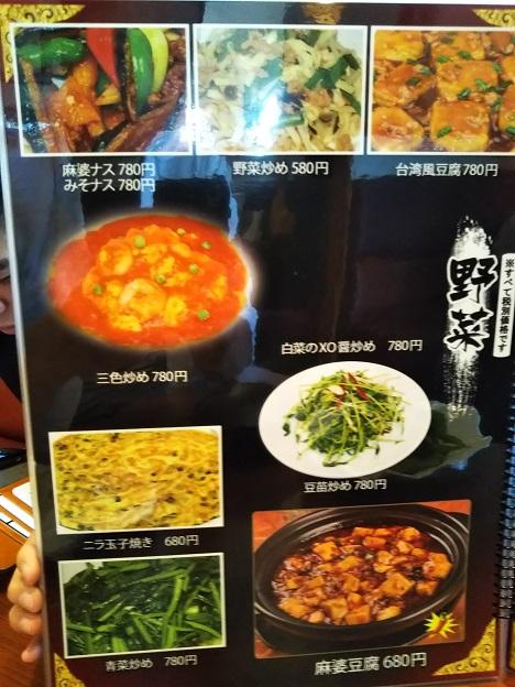 台湾料理豊源メニュー6