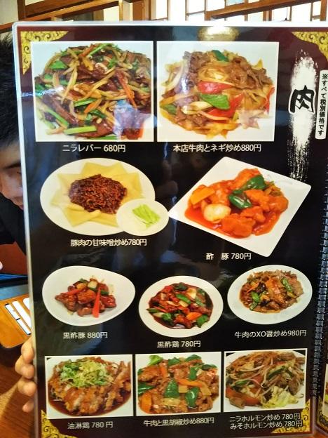 台湾料理豊源メニュー8