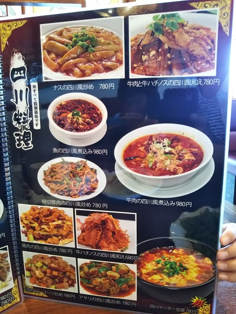 台湾料理豊源メニュー9