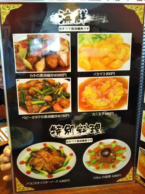 台湾料理豊源メニュー10