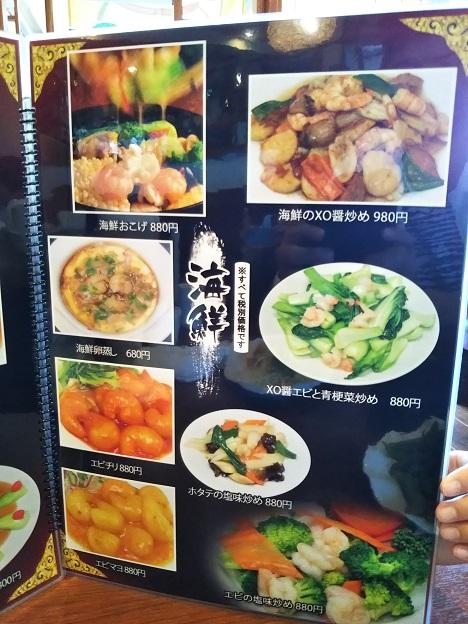 台湾料理豊源メニュー11
