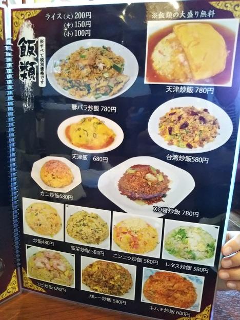 台湾料理豊源メニュー13