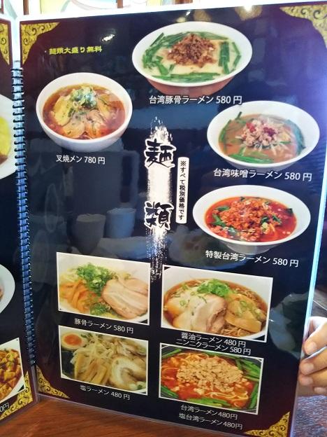 台湾料理豊源メニュー15