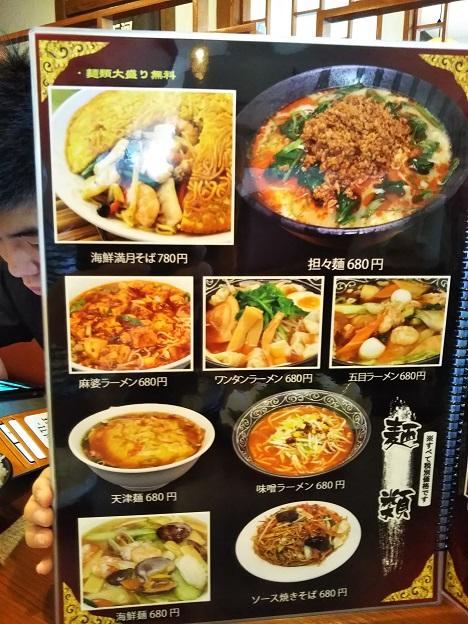 台湾料理豊源メニュー16