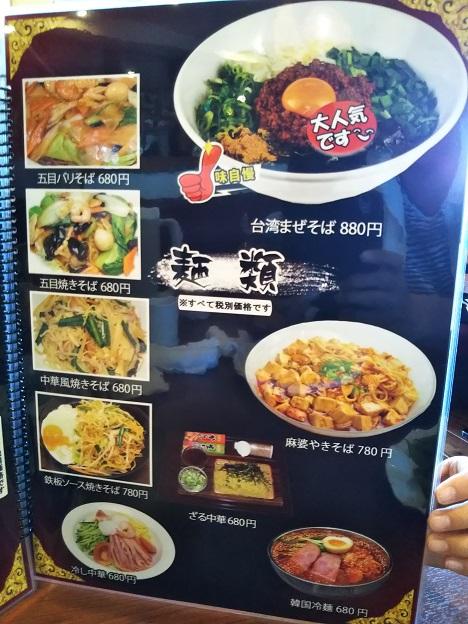 台湾料理豊源メニュー17