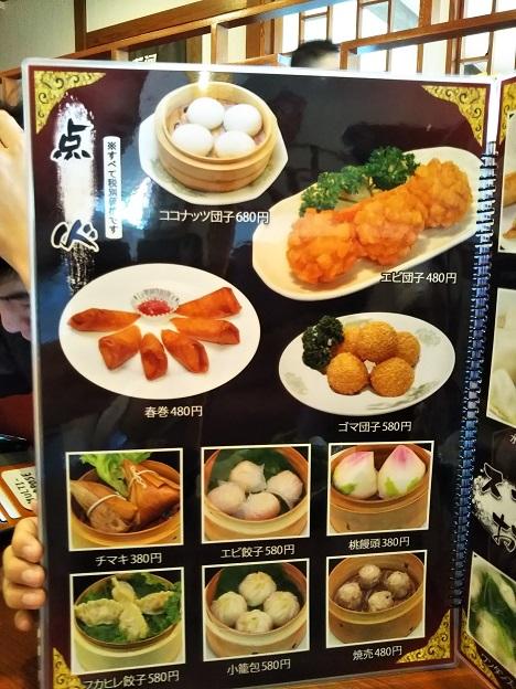 台湾料理豊源メニュー18