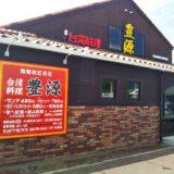 台湾料理豊源丸亀店