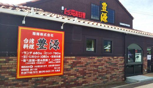 台湾料理豊源丸亀店がフジグラン丸亀敷地内にオープン