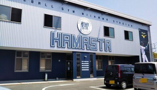 ベースボールジム ハマスタ  BASEBALL GYM HAMASTA 新居浜市のバッティングセンター