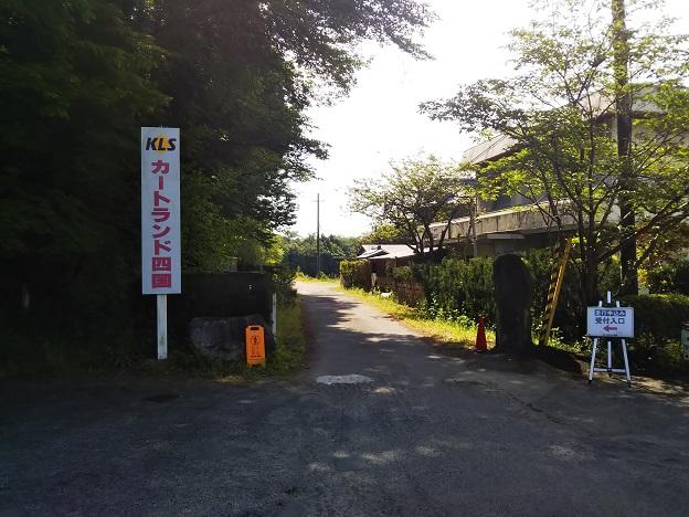 カートランド四国 道