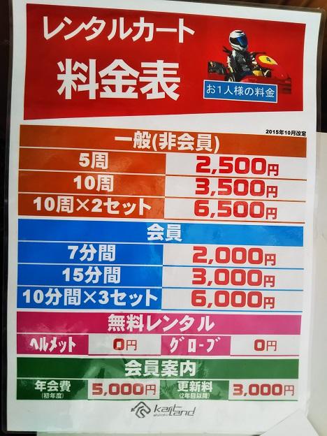 カートランド四国 レンタルカート料金表