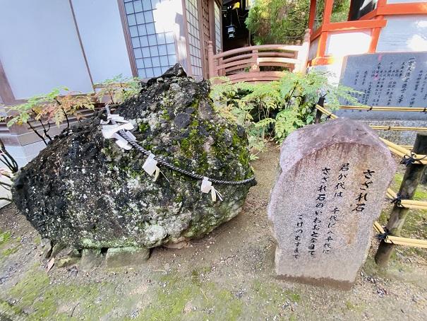 さざれ石田村神社