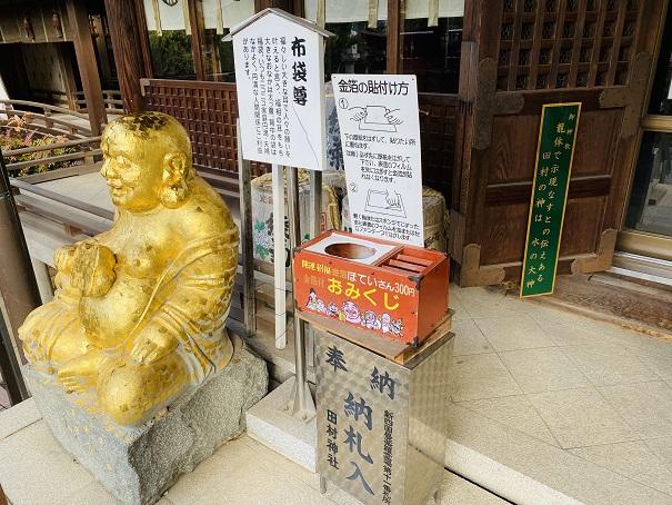 金箔の布袋尊田村神社