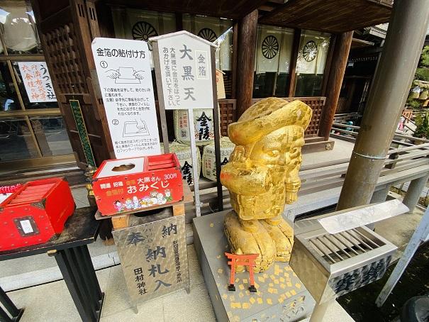 金箔の大黒天田村神社