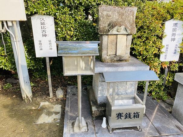 久延比古神田村神社