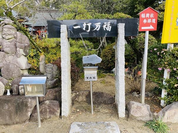 一打万福田村神社