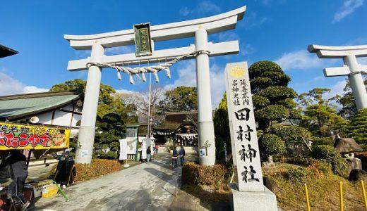 讃岐国一宮 田村神社 初詣 金運 学業 子宝等たくさんのご利益 高松市