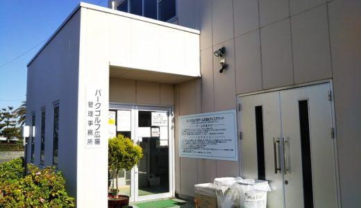 川之江浜公園パークゴルフ広場 四国中央市