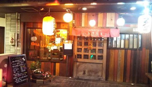 居酒屋ダイニング いつもんとこ 宇多津町の馬刺しが食べれるお店