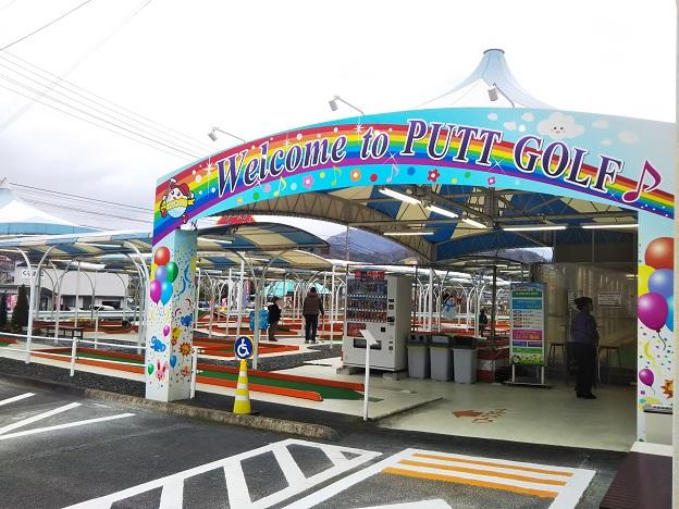 パットゴルフ松山コース・ギャラリー愛の郷