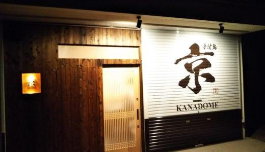 骨付き鳥 京 かなどめ KANADOME 丸亀市のおばんざいのお店からメニュー変更!