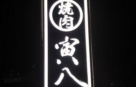 焼肉 寅八 禁煙で個室の落ち着いた場所で料理が楽しめるお店 丸亀市