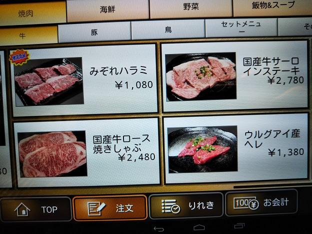 焼肉 寅八メニュー4