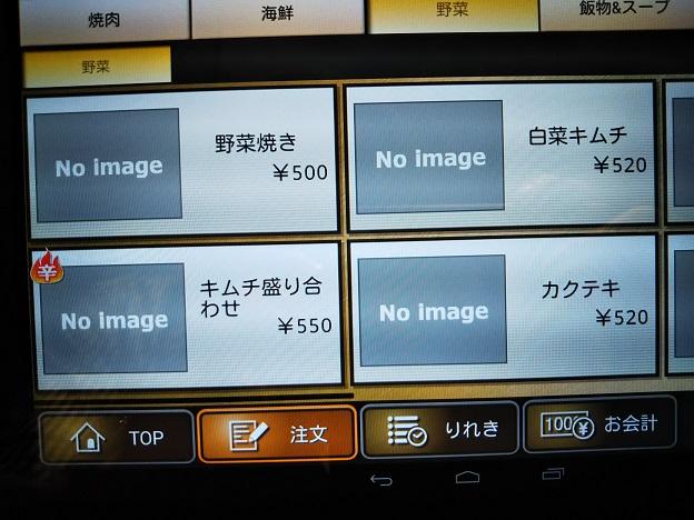 焼肉 寅八メニュー11