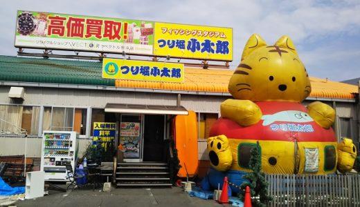 フィッシングスタジアム つり堀小太郎 岡山県倉敷市で鯉が釣れる