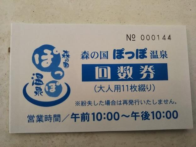 ぽっぽ温泉入浴券