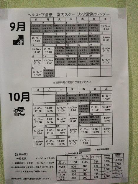 ヘルスピア倉敷 カレンダー