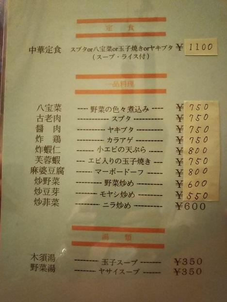 青竜亭メニュー2
