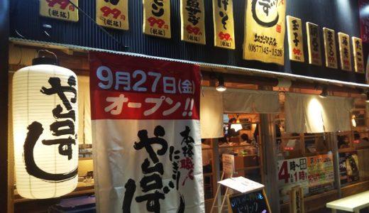 寿司居酒屋 や台ずし 坂出駅前町店 JR高架下にオープン