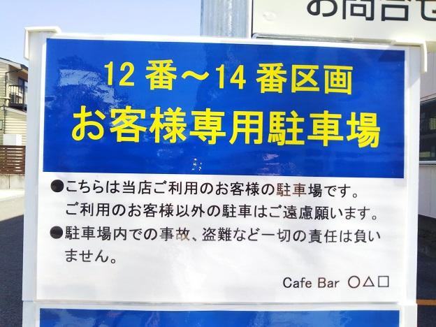 Cafe Bar ●▲■ 駐車場3