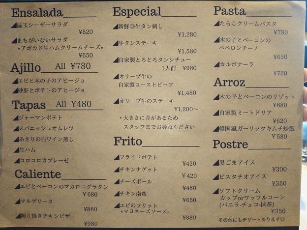 Cafe Bar ●▲■ ディナーメニュー1