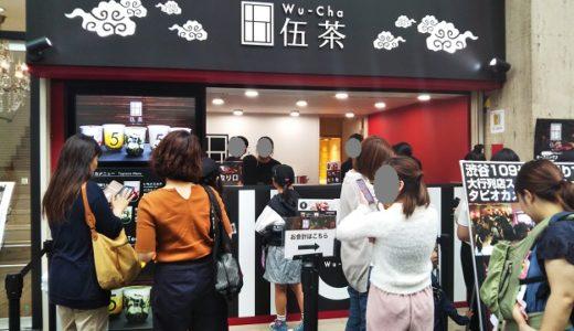 wo-cha伍茶(ウーチャ)台湾生タピオカ専門店 香川県高松市にオープン