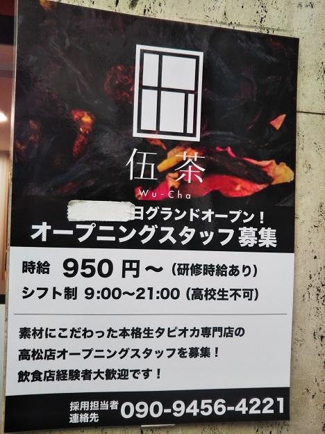 生タピオカ専門店伍茶wo-cha(ウーチャ) の求人情報