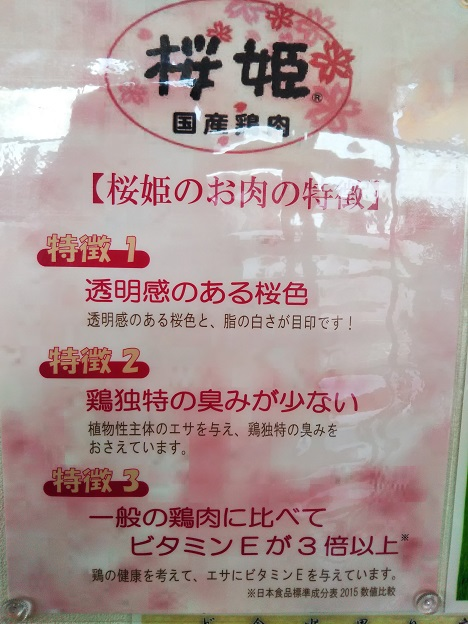 かつよし 桜姫