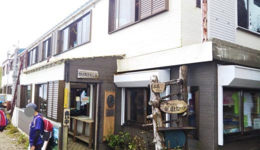 剣山頂上ヒュッテ 剣山の頂上で食事と宿泊 徳島県三好市