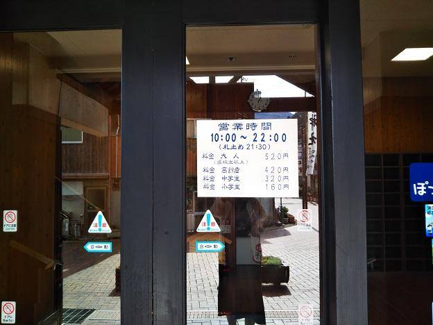 ぽっぽ温泉 営業時間
