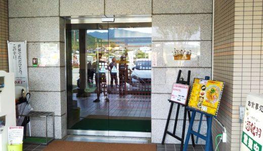 レストラン遊鶴羽 虹の森公園のレストラン 松野町