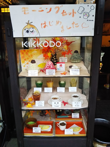 橘香堂 cafe