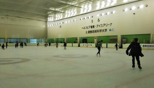 ヘルスピア倉敷 通年営業のアイススケートリンク 岡山県