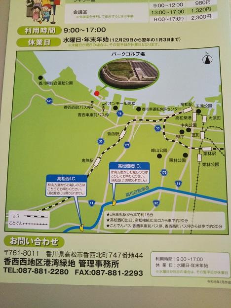 香西西地区港湾緑地 パークゴルフ場 アクセス地図