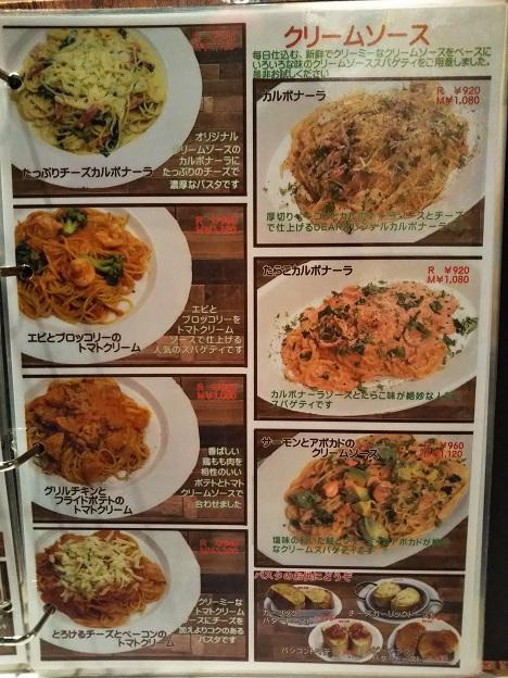 DEAR原田本店 メニュー2