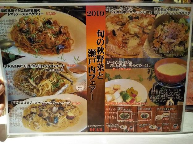 DEAR原田本店 メニュー14