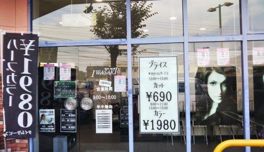 HAIR SALON IWASAKI(ヘアーサロンイワサキ)丸亀店 平日カット690円激安美容室オープン