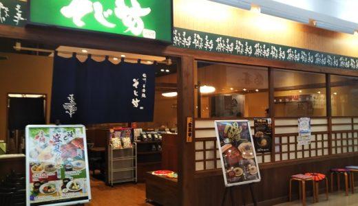 そじ坊 ゆめタウン丸亀1Fのレストラン 自家製麺のお蕎麦